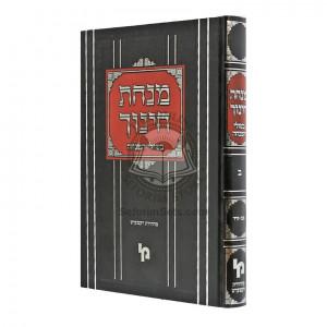 Minchas Chinuch - Bishulei Hamincha - Vol 2  /  מנחת חינוך - בשולי המנחה - חלק ב