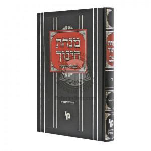 Minchas Chinuch - Bishulei Hamincha - Vol 4  /  מנחת חינוך - בשולי המנחה - חלק ד
