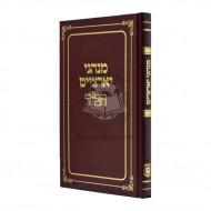 """Minhagei Yahrtzeit Chabad / מנהגי יארצייט חב""""ד"""