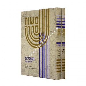 Mishna Sedura 2 Volumes / משנה סדורה