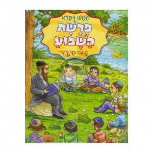 Parsha Hashavua For Kids - Vayikra - Yiddish  /  פרשת השבוע פאר קינדער - ויקרא