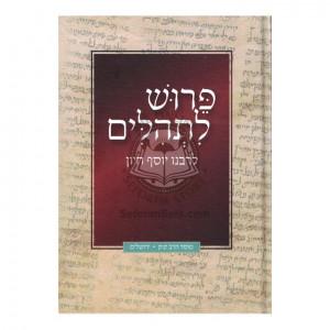 Peirush L'Tehillim  /  פרוש לתהלים