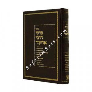 Pirkei DR' Eliezer - Zichron Aron  /      פרקי דר' אליעזר
