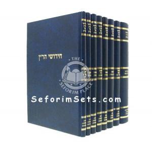 "Chidushei HaRan 11 Volumes   /         חידושי הר""ן י""א כרכים - מוסד הרב קוק"