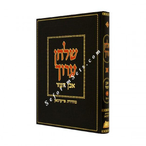 "Shulchan Aruch Even HaEzer Vol 1   /   שו""ע אבן העזר חלק א"