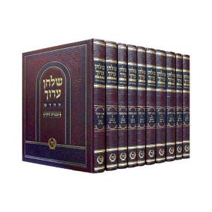 Shulchan Aruch Tavnis Hadaf Large      /    שולחן ערוך תבנית הדף גדול