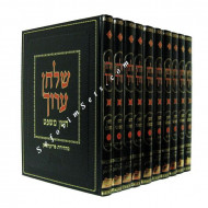 Shulchan Aruch Choshen Mishpat  /  שולחן ערוך חושן משפט