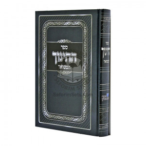 Sefer Hachinuch Hamefuar   /   ספר החינוך המפואר