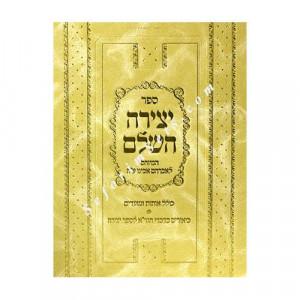 Sefer Yetzirah    /   ספר יצירה