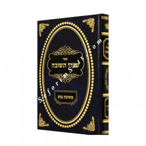 Shaarei Teshuvah / שערי תשובה - משיבת נפש