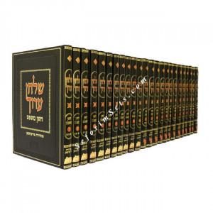 Shulchan Aruch - Friedman Edition 34 Volumes       /               שולחן ערוך-מהדורת פרידמן