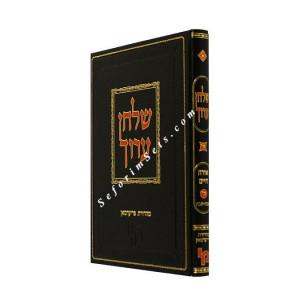 Shulchan Aruch Orach Chaim Volume 5*      /   שולחן ערוך אורח חיים ה* חלק ב