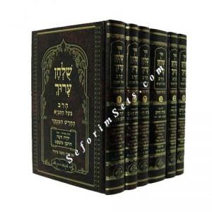 Shulchan Aruch HaRav Menukad    /   שולחן ערוך הרב מנוקד