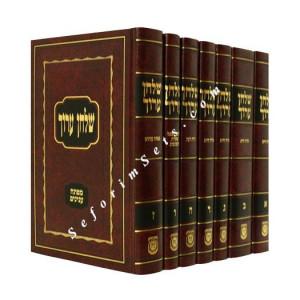 Shulchan Aruch HaRav - Large          /        שולחן ערוך הרב - גדול