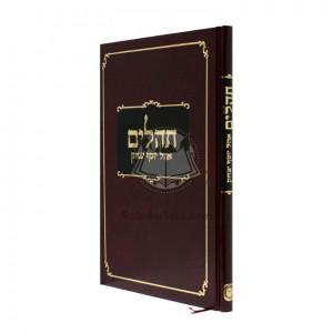 Tehilim Ohel Yosef Yitzchak - Chazzan  /   תהלים אהל יוסף יצחק - חזן