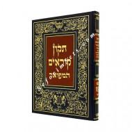 Tikun Korim Yosher - Large /    תקון קוראים יושר - גדול