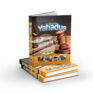 Yahadus Student Textbook Volume 5