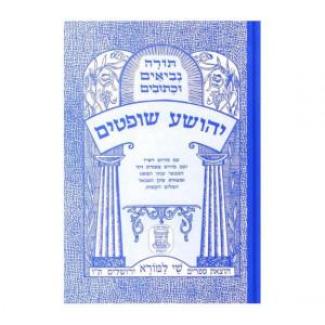 "Nach Metzudah Yehoshua - Shoftim             /         נ""ך מצודה יהושע - שופטים"