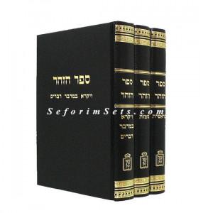 Zohar - Mosad Harav Kook  /    זוהר
