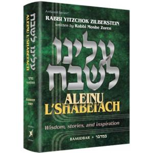 Aleinu L'Shabei'ach - Bamidbar