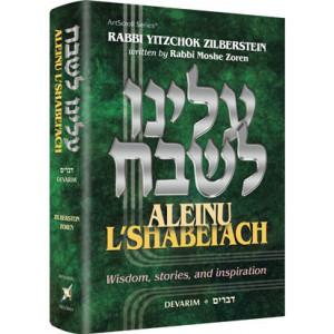 Aleinu L'Shabei'ach - Devarim