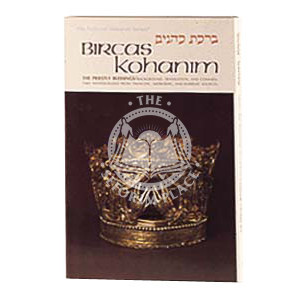 Bircas Kohanim / The Priestly Blessings