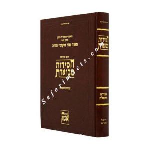 CHASIDDUS MEVUERES - AVODAS HATEFFILAH     /   חסידות מבוארת - תפילה