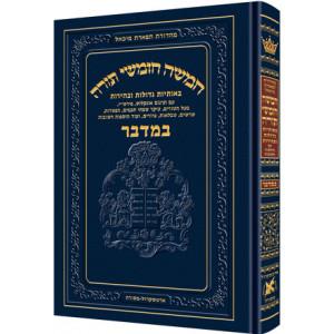 Chumash - Chinuch Tiferes Micha'el Volume 4: Bamidbar