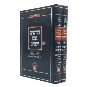 "Chadashim Gam Yeshanim (Chidushei M'Hari Shteif) on Masechta Shabbos / 2 Volume Set / חדשים גם ישנים (חידושי מהר""י שטייף) על מסכת שבת ב' כרכים"
