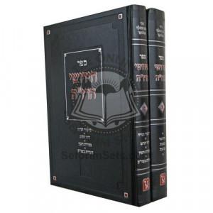 "Chiddushei Harazeh On Masechta Brochos And Mechiras Chametz 2 Volume Set  /  חידושי הרז""ה ב""כ מס' ברכות ודיני מכירת חמץ"