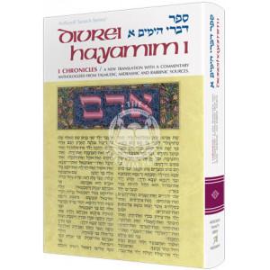 Divrei Hayamim I / I Chronicles
