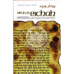 Eichah / Lamentations - Personal Size