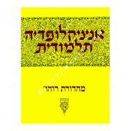 Encyclopedia Talmudit Vol. 33         /     אנציקלופדי