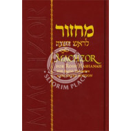 Machzor for Rosh HaShanah - Annotated Large English Edition