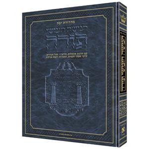 Jaffa Edition Hebrew-only Chumash