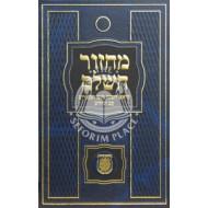 Machzor Rosh HaShana & Yom Kippur                                    /                        מחזור השלם לראש השנה ויום הכפורים