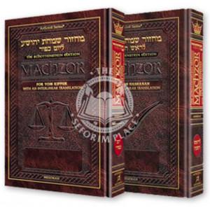 Ashkenaz - Schottenstein Ed. Interlinear 2 Volume Machzor Set