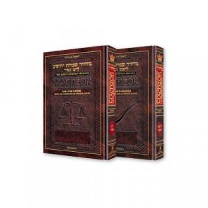 Schottenstein Ed. Interlinear 2 Volume Machzor Set - Ashkemaz