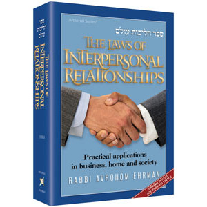 The Laws of Interpersonal Relationships (formerly entitled
