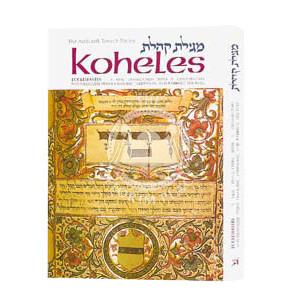 Koheles / Ecclesiastes