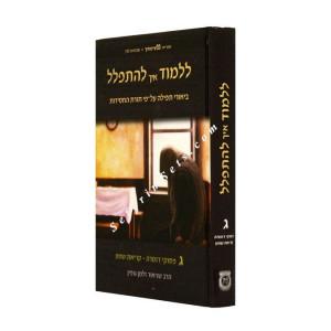 Lilmod Eich L'hispalel Volume 3