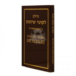 Likkutei Sichos Dictionary    /   מילון לקוטי שיחות
