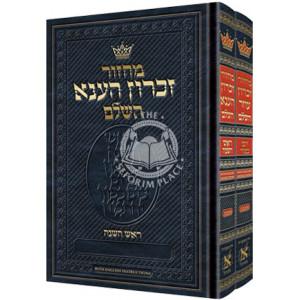 Machzor Hebrew Only Rosh HaShanah/Yom Kippur 2 Vol Set Ashkenaz Eng Instructions