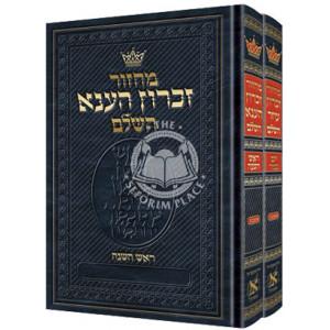 Machzor Hebrew Only Rosh HaShanah & Yom Kippur 2 Vol Set Ashkenaz