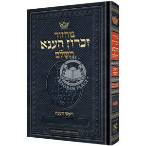 Machzor Rosh Hashanah Hebrew Only Ashkenaz with English Instructions