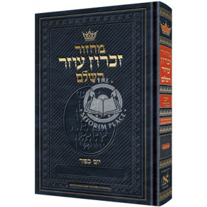 Machzor Yom Kippur Hebrew Only Ashkenaz with English Instructions