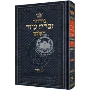 Machzor Yom Kippur Hebrew Only Ashkenaz with Hebrew Instructions
