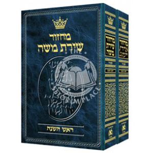 Machzor Hebrew Only Rosh HaShanah & Yom Kippur 2 Vol Set Sefard