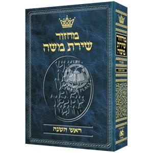 Machzor Rosh Hashanah Hebrew Only Sefard