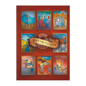 "Midrashei Hanach For Kids - Yiddish  /  מדרשי הנ""ך פאר קינדער"